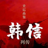 《史记品鉴》之韩信列传