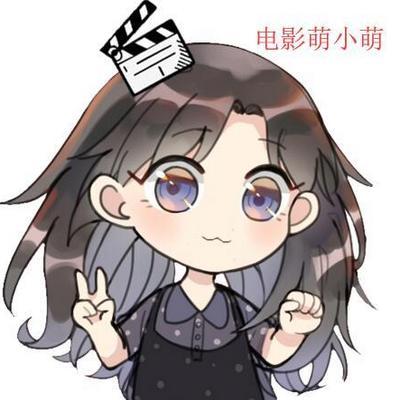 电影萌小萌