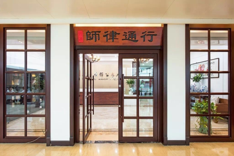 天津行通律师事务所