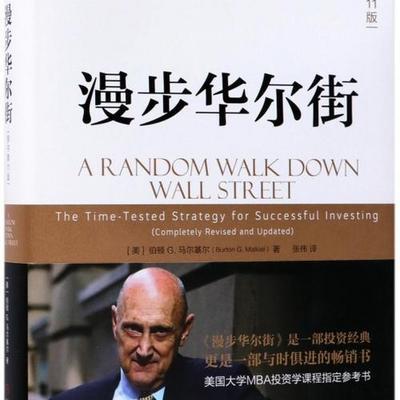 解读《漫步华尔街》