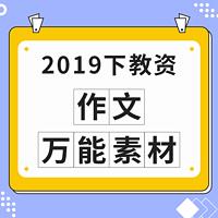 2019下教资:作文万能素材
