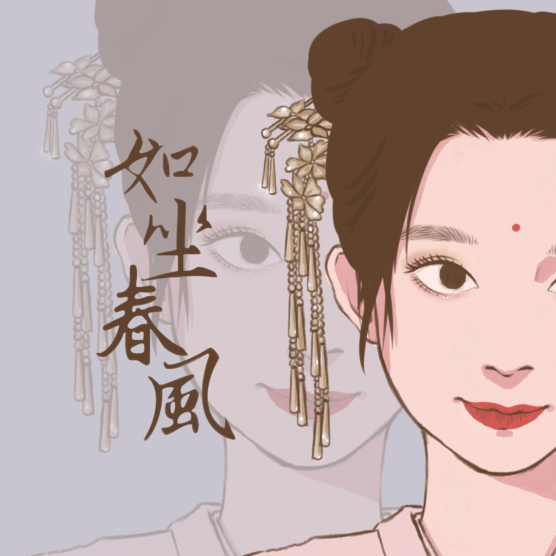 大梦初晓/如坐春風