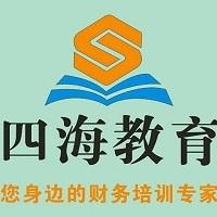 四海财税教育