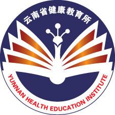云南省健康宣教中心