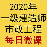 2020年一建市政每日微课
