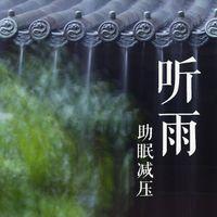 听雨 | 助眠减压