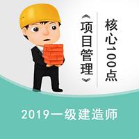 2019一建《项目管理》高频核心100点
