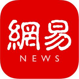 网易新闻NetEase