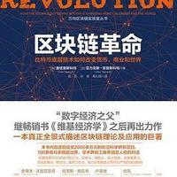 领读《区块链革命》