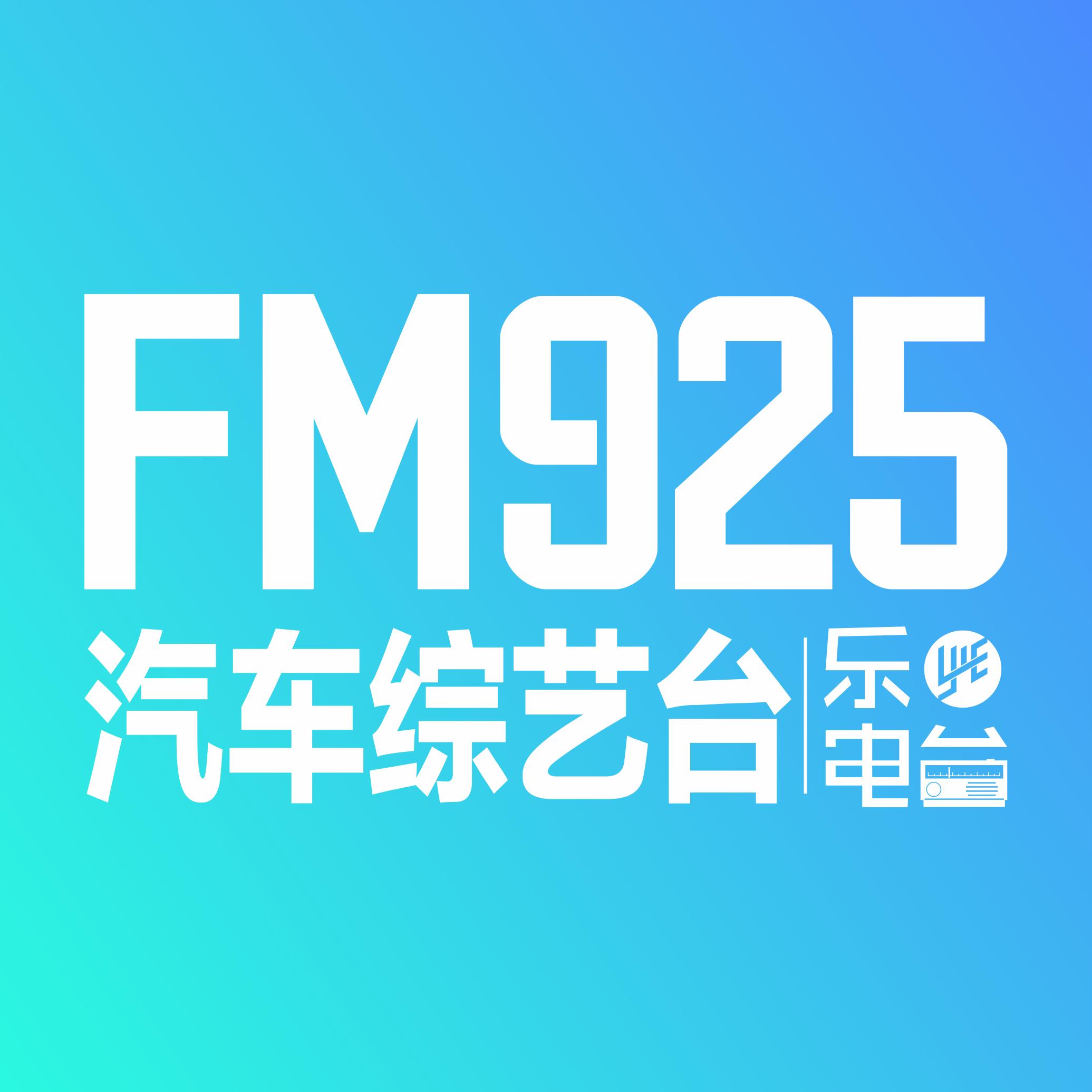 长沙925电台