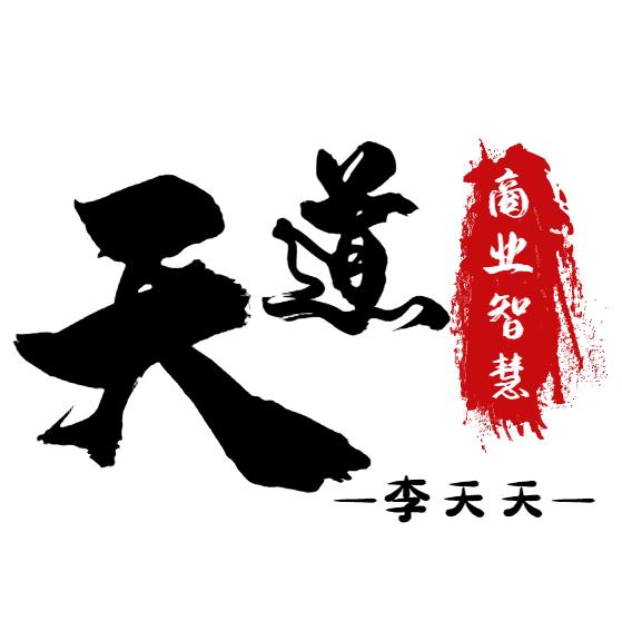 天道创业丨李天天