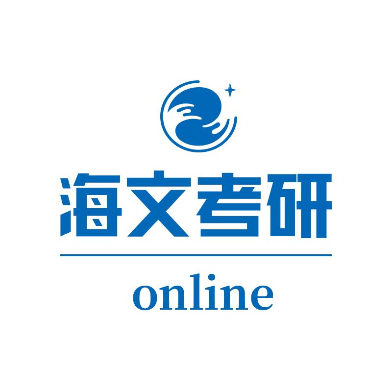 海文考研online