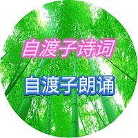 3-自渡子诗词_自渡子_配乐版