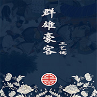 王艺儒评书:群雄豪客