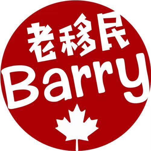 老移民Barry