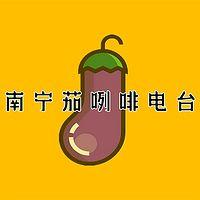 南宁茄咧啡电台