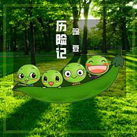豌豆历险记-原创童话每天更新