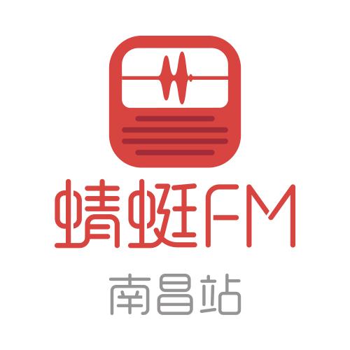 蜻蜓FM南昌站