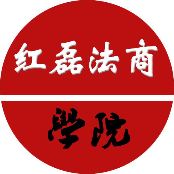 红磊法商学院