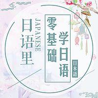 日语里丨从零开始学日语