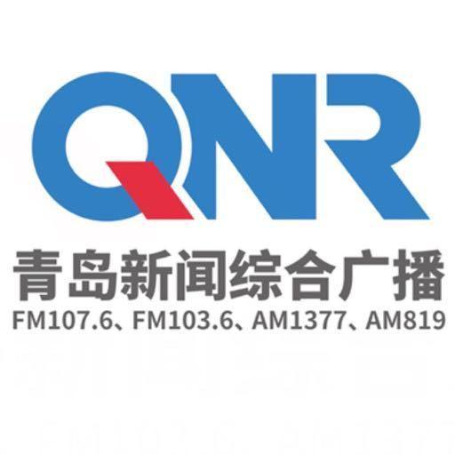 青岛新闻综合广播FM1076
