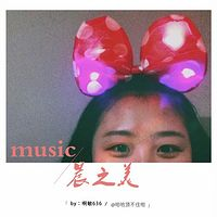 music晨之美