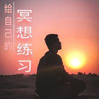 冥想练习 心灵柔软与平静的能力