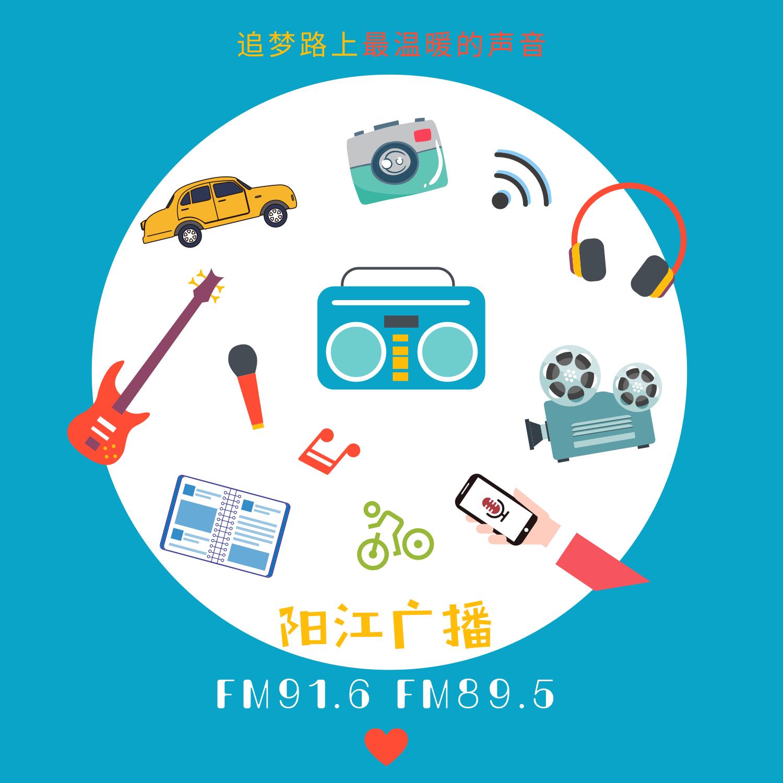 阳江广播主播号