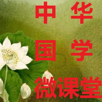 中华国学微课堂