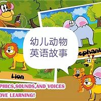 幼儿动物英语故事