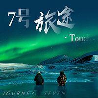 7号旅途·Touch
