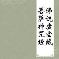虚空藏菩萨神咒经