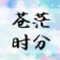【日语共读】苍茫时分