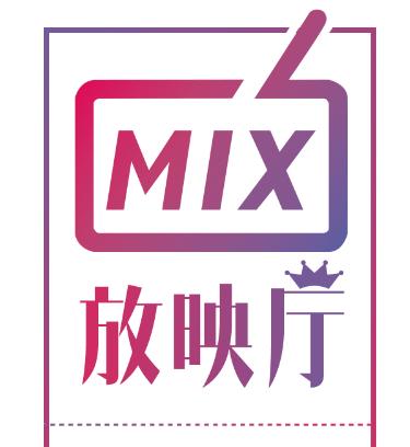 MIX放映厅