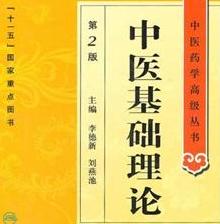 中医基础知识