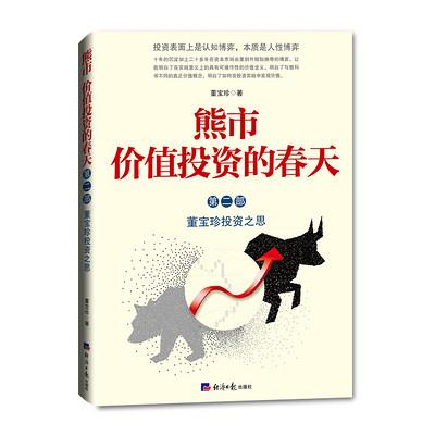 《熊市价值投资的春天-董宝珍之思》