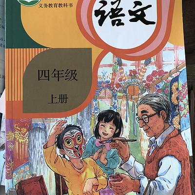 四年级上册语文部编版