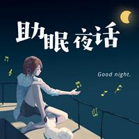 助眠夜话丨十分钟治愈入眠