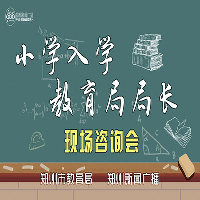 2019郑州小学入学报名提醒