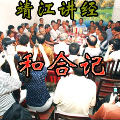 靖江讲经-和合记(方言说书))
