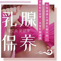 关爱乳腺,从保护开始