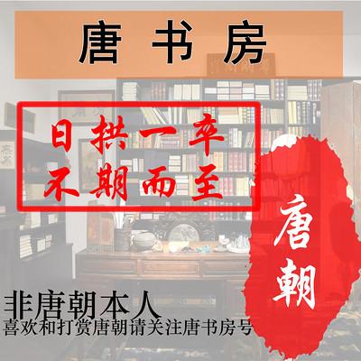 唐书房(终身黑白讲播)