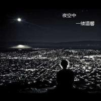 夜空中一缕温馨