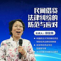 郑俊果:民间借贷纠纷处理实务
