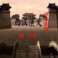 西汉演义(上部)