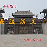 西汉演义(下部)