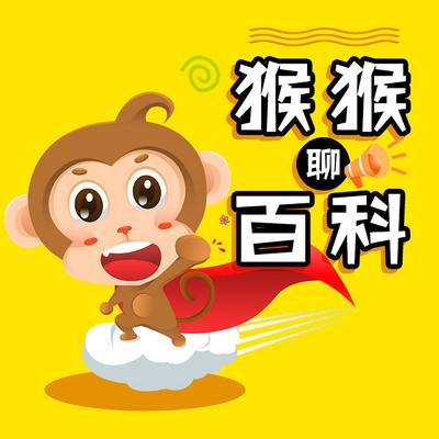 猴猴聊百科|课外知识必读