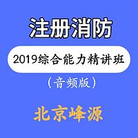 北京峰源注册消防综合能力精讲