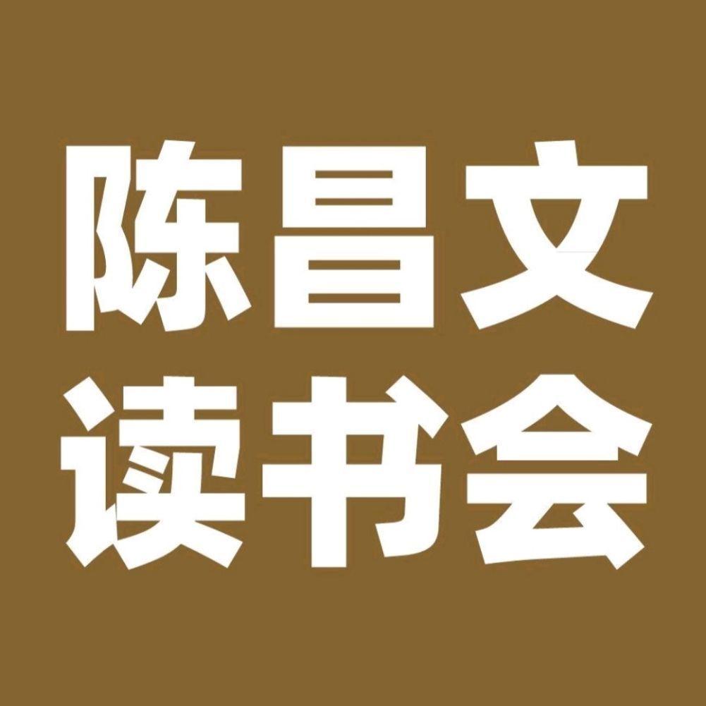 八戒讲陈昌文