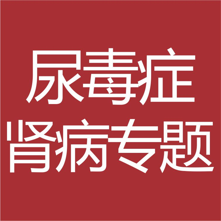张祖敏说肾病